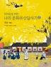나의 문화유산답사기. 4: 조선, 서울(2)(10대들을 위한)