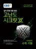 고등 수학영역 수학 가형 봉투 모의고사 3회분(2019 수능대비)(EBS 고난도 시크릿X)