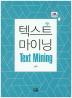 텍스트 마이닝(Text Mining)