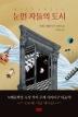 눈먼 자들의 도시(100쇄 기념 스페셜 에디션)(양장본 HardCover)