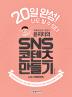 윤피티의 SNS 콘텐츠 만들기 with 파워포인트(20일 완성! 나도 할 수 있다)