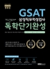 GSAT 삼성직무적성검사 독학단기완성(2020)(렛유인)