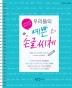 우리들의 예쁜 손글씨체(우예손 시리즈 1)(스프링)