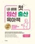 내 생애 첫 임신 출산 육아책(2021)(개정판 5판)