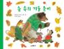 숲 속의 겨울 준비(네버랜드 아기 그림책 105)(양장본 HardCover)