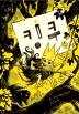 킹 쿠(아무도 못말리는 책읽기 시리즈 33)(양장본 HardCover)