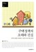 주택정책의 오해와 진실(SERI 연구에세이 101)