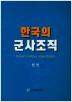 한국의 군사조직(양장본 HardCover)