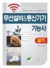 무선설비 통신기기 기능사 실기(2012)
