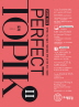 에듀윌 토픽 한국어능력시험 PERFECT TOPIK 2(2019)(개정판)(CD1장포함)
