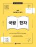 국왕한자(2019)(국어 절대 불변의 법칙)