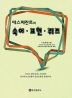 에스페란토의 숙어 표현 퀴즈