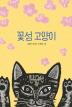 꽃섬 고양이(창비아동문고 294)(반양장)