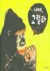 나야 고릴라 (지식그림책 13)