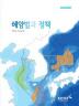해양법과 정책(해양과학총서 9)