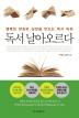 독서 날아오르다(행복한 변화와 성장을 만드는 독서 파워,)