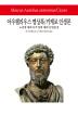 아우렐리우스 명상록 키케로 인생론(월드북 115)