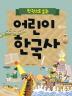 어린이 한국사(한 권으로 읽는)