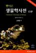 생물학사전(헨더슨)(15판)