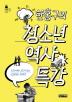 한홍구의 청소년 역사 특강(10대를 위한 인문학 특강 시리즈 1)