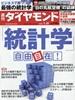 [보유]週刊ダイヤモンド 월간 다이아몬드 1년 정기구독 -50회  (발매일: 매주월요일)