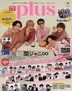 [해외]TVガイドPLUS VOL.41(2021WINTER ISSUE)