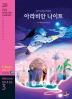 아라비안 나이트(900 WORD GRADE 3)(CD1장포함)(YBM READING LIBRARY 20)