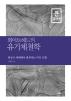 화이트헤드의 유기체철학(큰글자책)