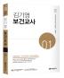 김기영 보건교사. 1(서답형)(2019)