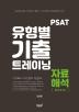 PSAT 유형별 기출 트레이닝 자료해석(BASIC)(2020)