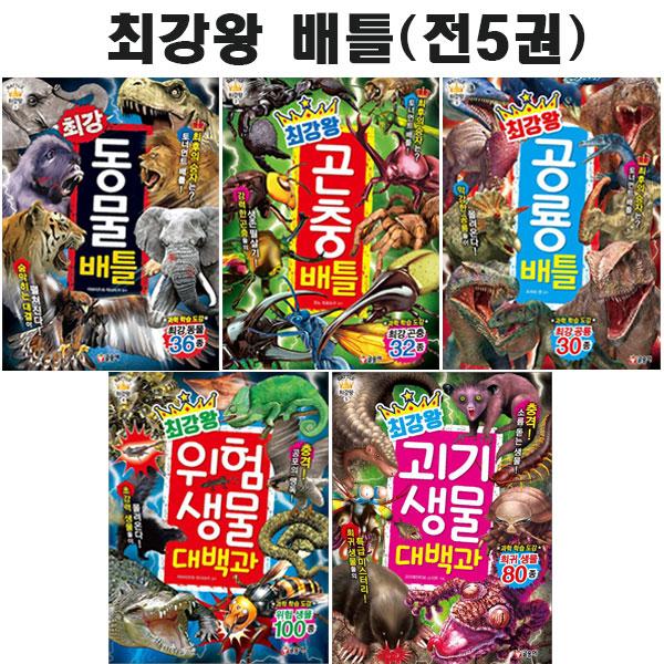 [셀카봉증정][글송이]최강왕 배틀 1-5권 세트 (전5권) - 동물.곤충,공룡,위험생물,괴기생물