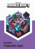 마인크래프트 마법과 물약 가이드(양장본 HardCover)