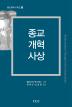 종교 개혁 사상(4판)(종교개혁 시리즈 4)