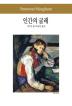 인간의 굴레(세계문학전집 35)
