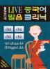 멀티미디어 LIVE 중국어 발음 클리닉(CD3장포함)