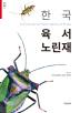 한국 육서 노린재(한국 생물 목록 25)