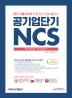 공기업단기 NCS(2019 상반기)(커넥츠)