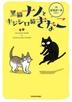 [해외]黑猫ナノとキジシロ猫きなこ