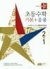 초등 수학 2-1 기본+응용(2021)(디딤돌)