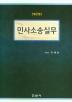 민사소송실무(2판)(양장본 HardCover)