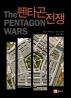 펜타곤 전쟁