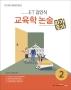ET 김인식 교육학 논술. 2(2021)