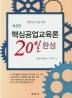 핵심공업교육론 20일 완성(2021년 임용 대비)(3판)