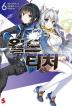 월드 티처. 6(S노벨 플러스(S Novel +))
