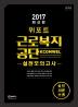 근로복지공단 실전모의고사(2017)(봉투모의고사)(위포트)