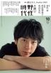 [해외]小說野性時代 VOL.203(2020-10)