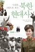 북한 현대사(사진과 그림으로 보는)