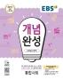 고등 사회탐구영역 통합 사회(2020)(EBS 개념완성)