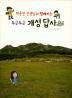 박종진 선생님과 함께하는 두근두근 개성답사