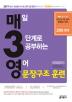 매3영 문장구조 훈련 : 매일 3단계로 공부하는 영어 문장구조 훈련